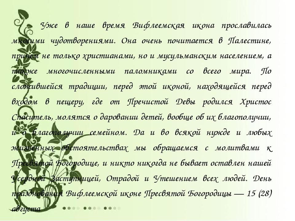 Уже в наше время Вифлеемская икона прославилась многими чудотворениями. Она...