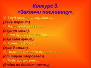 Конкурс 3. «Закончи пословицу». Труд человека кормит, а … (лень портит). Раз