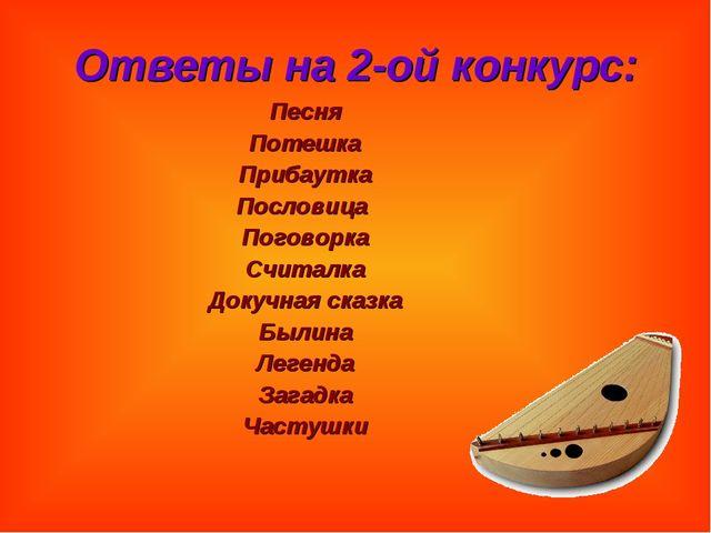 Ответы на 2-ой конкурс: Песня Потешка Прибаутка Пословица Поговорка Считалка...
