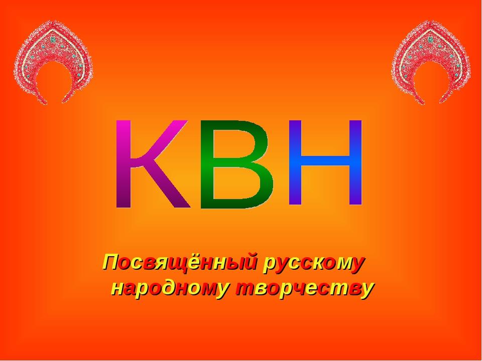 Посвящённый русскому народному творчеству