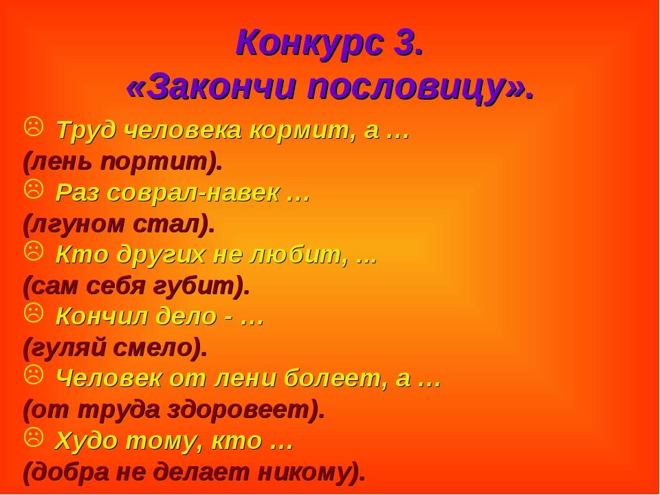 Конкурс 3. «Закончи пословицу». Труд человека кормит, а … (лень портит). Раз...