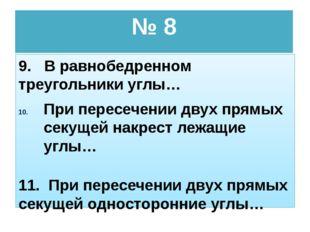 № 8 9. В равнобедренном треугольники углы… При пересечении двух прямых секуще
