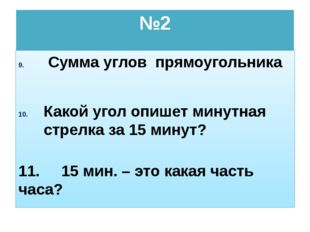 №2 Сумма углов прямоугольника Какой угол опишет минутная стрелка за 15 минут?