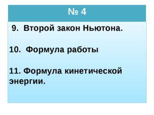 № 4 9. Второй закон Ньютона. 10. Формула работы 11. Формула кинетической энер