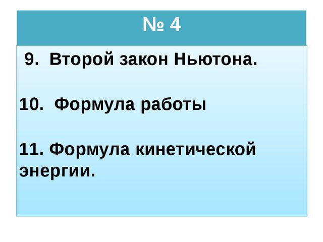 № 4 9. Второй закон Ньютона. 10. Формула работы 11. Формула кинетической энер...
