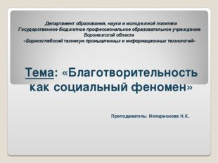 Тема: «Благотворительность как социальный феномен» Преподаватель: Илларионова