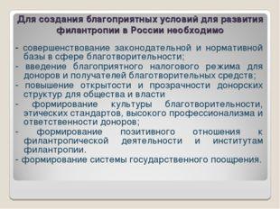 Для создания благоприятных условий для развития филантропии в России необходи
