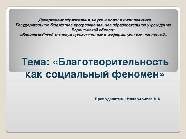 Тема: «Благотворительность как социальный феномен» Преподаватель: Илларионова...