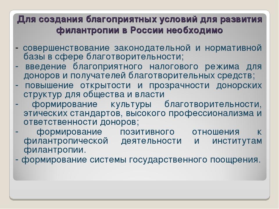 Для создания благоприятных условий для развития филантропии в России необходи...