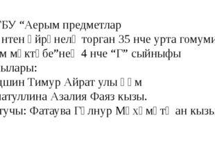"МБГБУ ""Аерым предметлар тирәнтен өйрәнелә торган 35 нче урта гомуми белем мәк"