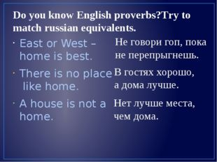 Do you know English proverbs?Try to match russian equivalents. East or West –