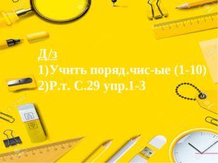 Учить порядковые числительные от 1 до 10 Д/з 1)Учить поряд.чис-ые (1-10) 2)Р