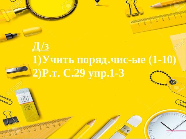 Учить порядковые числительные от 1 до 10 Д/з 1)Учить поряд.чис-ые (1-10) 2)Р...
