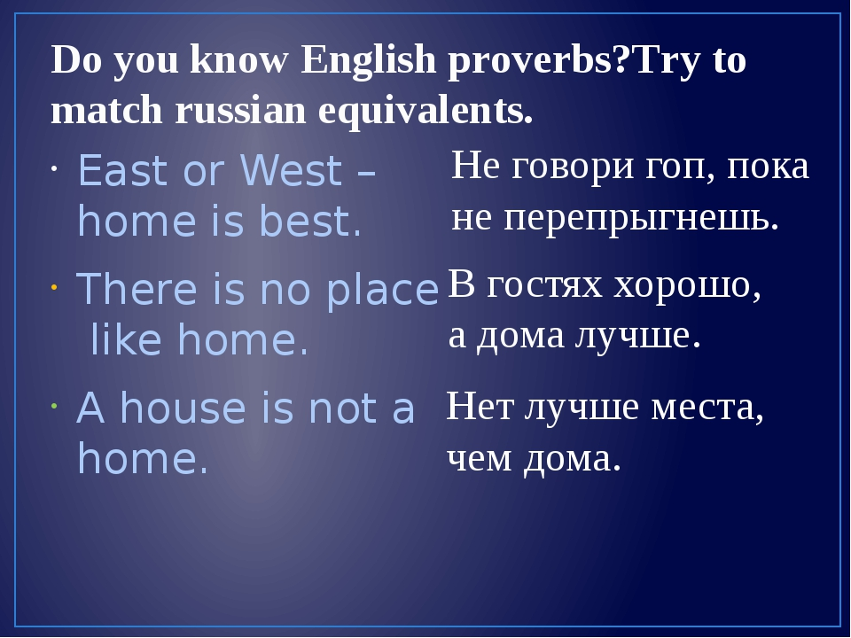 Do you know English proverbs?Try to match russian equivalents. East or West –...