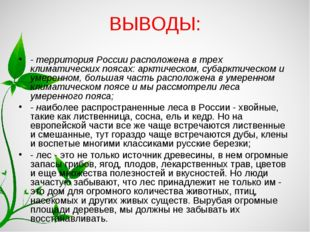 ВЫВОДЫ: - территория России расположена в трех климатических поясах: арктичес