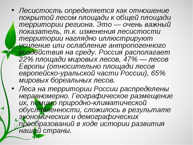 Лесистость определяется как отношение покрытой лесом площади к общей площади...