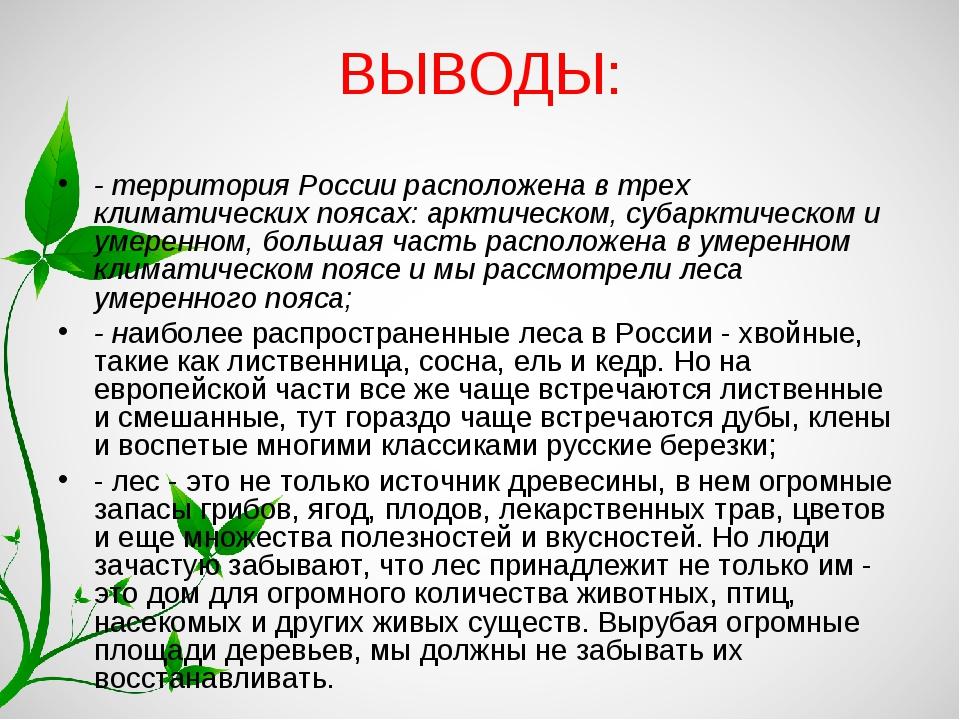 ВЫВОДЫ: - территория России расположена в трех климатических поясах: арктичес...
