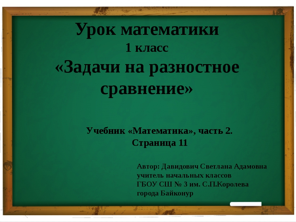 Автор: Давидович Светлана Адамовна учитель начальных классов ГБОУ СШ № 3 им....