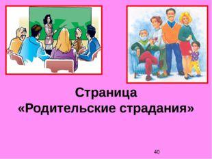 Страница «Родительские страдания»