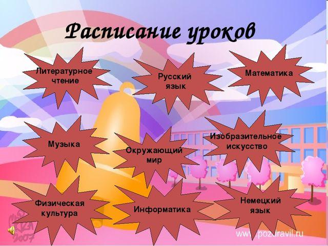 Русский язык Музыка Немецкий язык Физическая культура Изобразительное искусст...