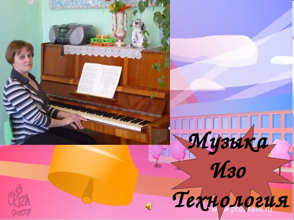 Музыка Изо Технология