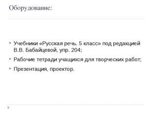 Оборудование: Учебники «Русская речь. 5 класс» под редакцией В.В. Бабайцевой,