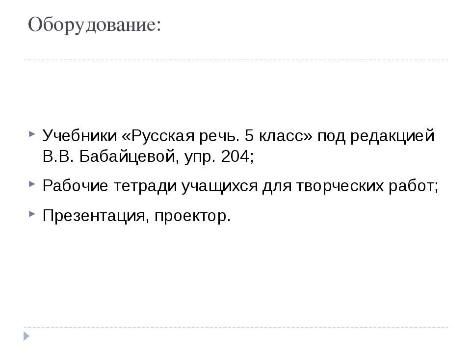 Оборудование: Учебники «Русская речь. 5 класс» под редакцией В.В. Бабайцевой,...