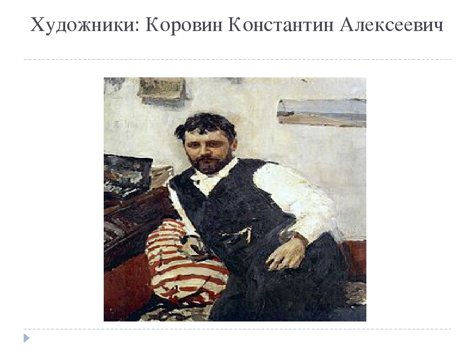 Художники: Коровин Константин Алексеевич