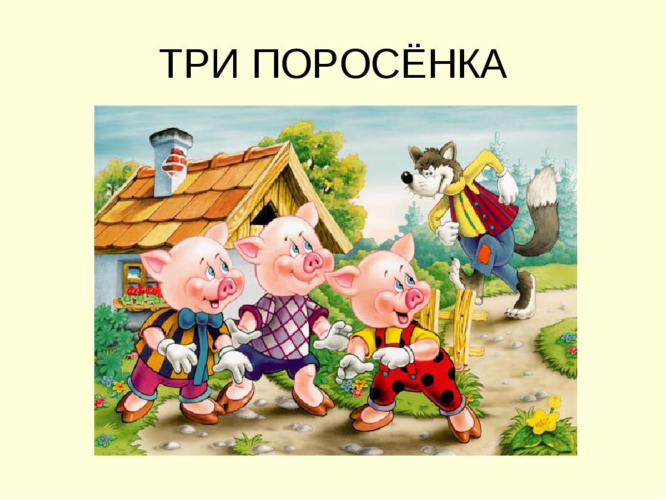 ТРИ ПОРОСЁНКА