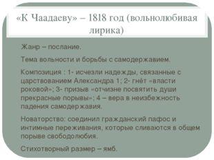 «К Чаадаеву» – 1818 год (вольнолюбивая лирика) Жанр – послание. Тема вольност