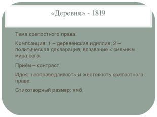 «Деревня» - 1819 Тема крепостного права. Композиция: 1 – деревенская идиллия;
