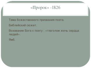 «Пророк» -1826 Тема божественного призвания поэта. Библейский сюжет. Воззвани