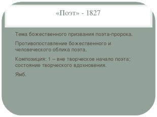 «Поэт» - 1827 Тема божественного призвания поэта-пророка. Противопоставление