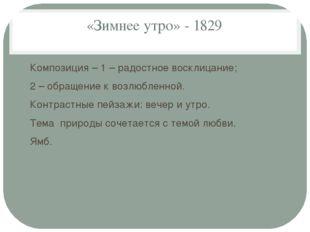«Зимнее утро» - 1829 Композиция – 1 – радостное восклицание; 2 – обращение к