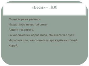 «Бесы» - 1830 Фольклорные реплики. Нарастание нечистой силы. Акцент на дорогу