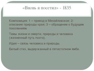 «Вновь я посетил» - 1835 Композиция: 1 – приезд в Михайловское; 2- описание п