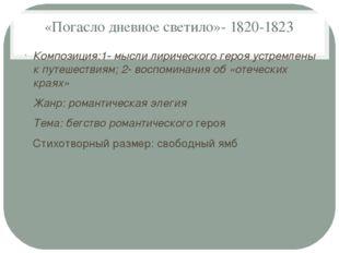 «Погасло дневное светило»- 1820-1823 Композиция:1- мысли лирического героя ус