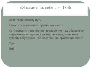 «Я памятник себе…»- 1836 Итог творческому пути. Тема божественного призвания