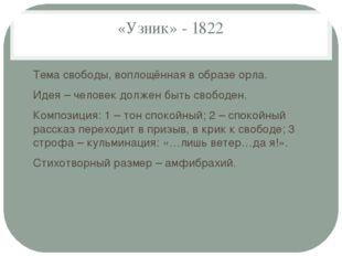«Узник» - 1822 Тема свободы, воплощённая в образе орла. Идея – человек должен