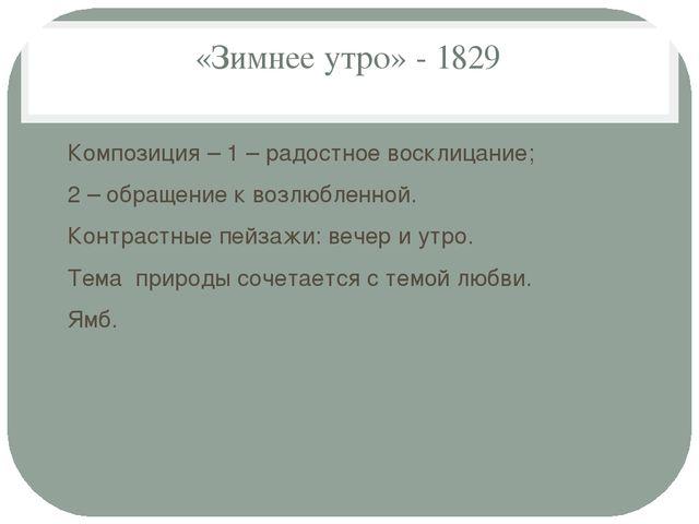 «Зимнее утро» - 1829 Композиция – 1 – радостное восклицание; 2 – обращение к...