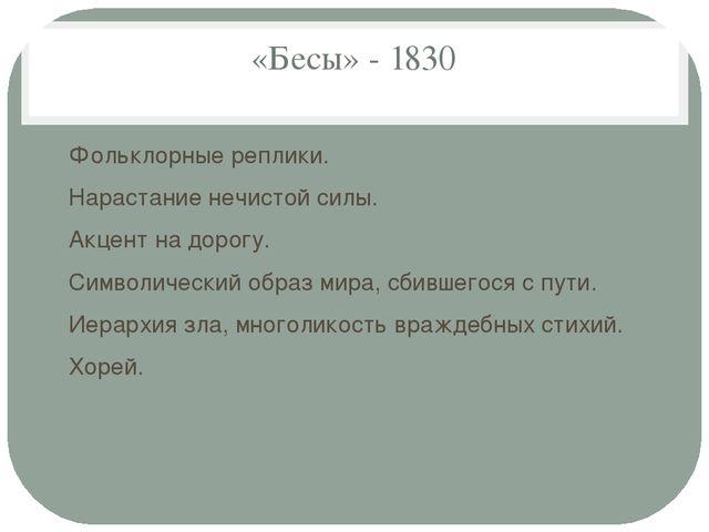 «Бесы» - 1830 Фольклорные реплики. Нарастание нечистой силы. Акцент на дорогу...