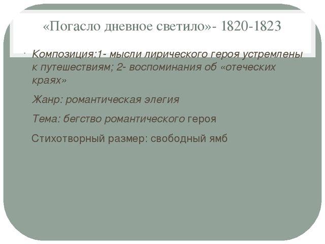 «Погасло дневное светило»- 1820-1823 Композиция:1- мысли лирического героя ус...
