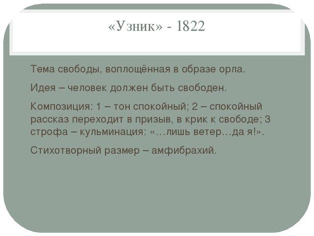 «Узник» - 1822 Тема свободы, воплощённая в образе орла. Идея – человек должен...