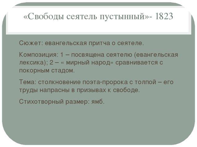 «Свободы сеятель пустынный»- 1823 Сюжет: евангельская притча о сеятеле. Компо...