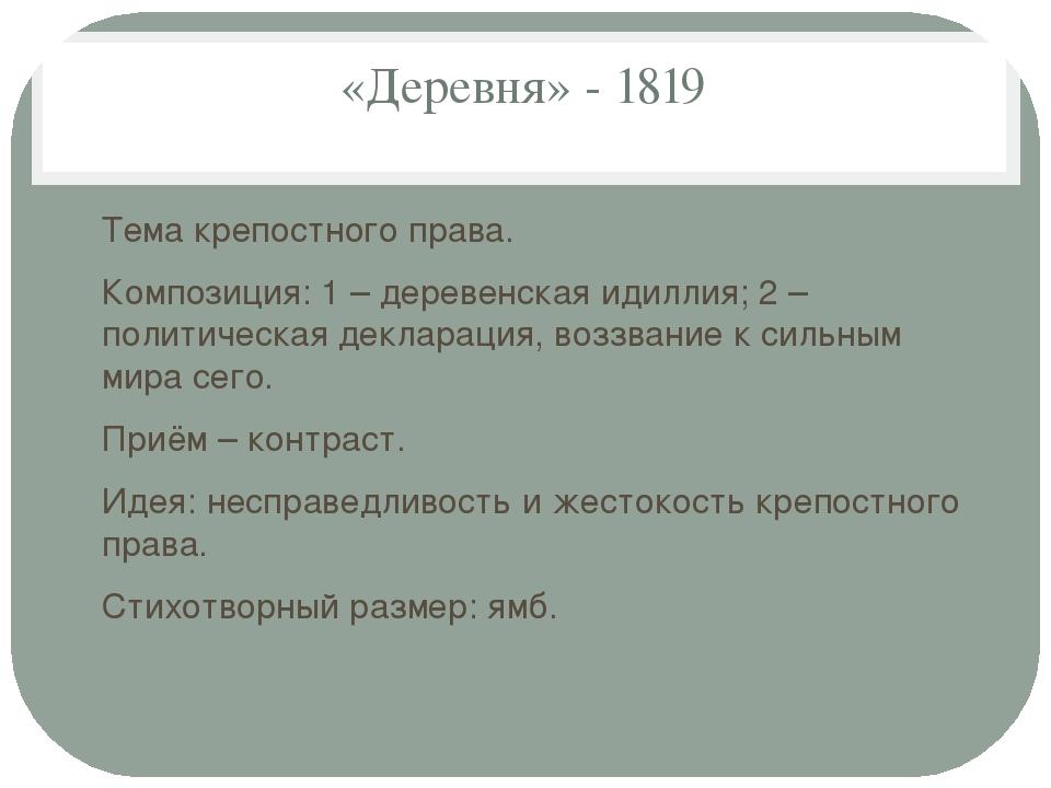 «Деревня» - 1819 Тема крепостного права. Композиция: 1 – деревенская идиллия;...