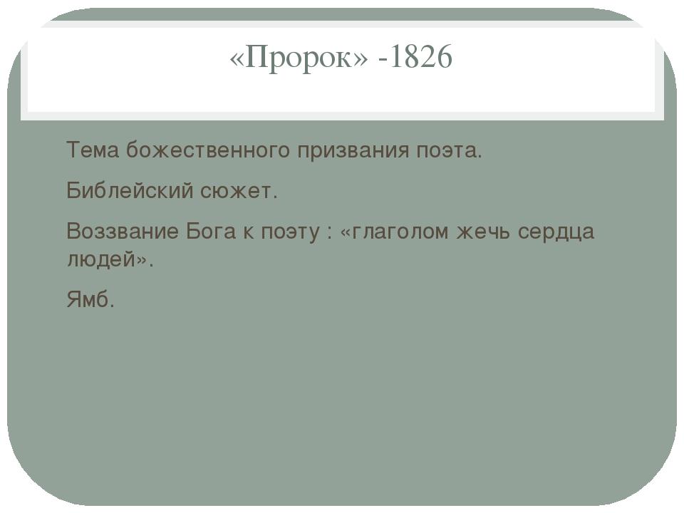 «Пророк» -1826 Тема божественного призвания поэта. Библейский сюжет. Воззвани...