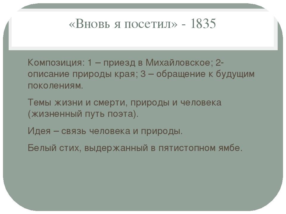 «Вновь я посетил» - 1835 Композиция: 1 – приезд в Михайловское; 2- описание п...