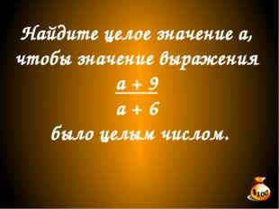 Какой знак нужно поставить между цифрами 4 и 5, чтобы получилось число, больш