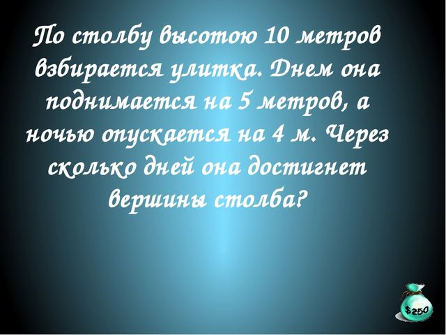 Вася вышел из Москвы в Челябинск. Он был мегапешеход, поэтому каждый день пре...