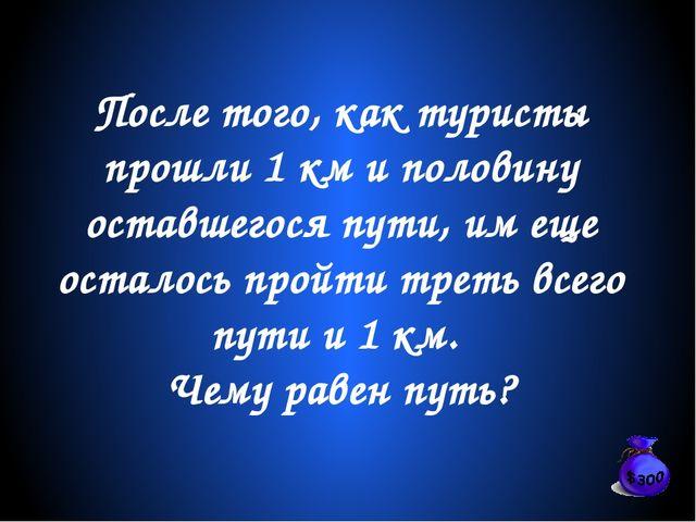 За книгу заплатили 60 рублей и еще одну треть стоимости книги. Сколько стоит...
